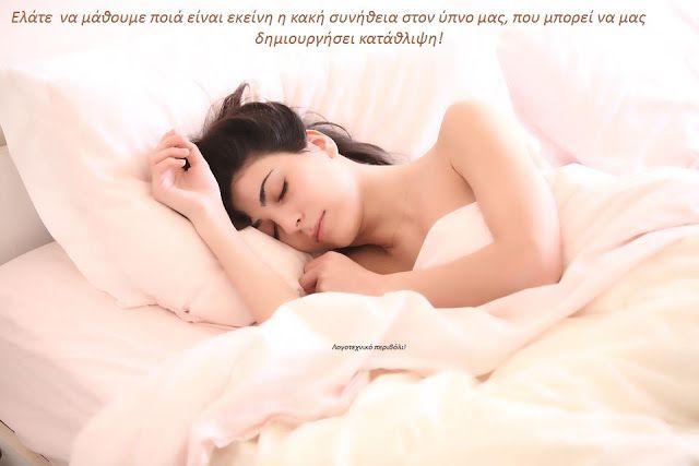 Λογοτεχνικό περιβόλι!: Διακόψτε αυτήν την κακή συνήθεια του ύπνου σας , α...