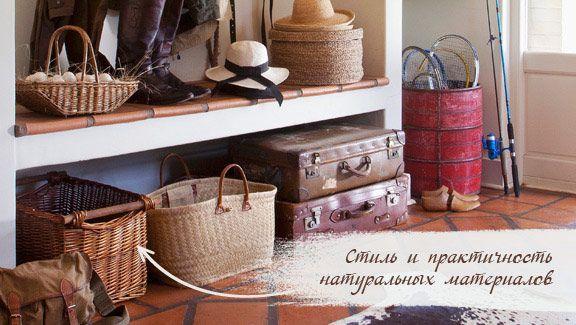 Письмо «Плетеные корзины как элегантная деталь интерьера!» — Westwing Интерьер & Дизайн — Яндекс.Почта