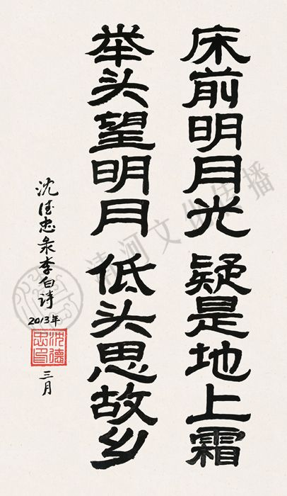 Calligraphy writing of Chinese famous poet, Li Bai