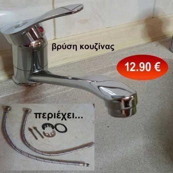 Βρύση νιπτήρα για ζεστό και κρύο νερό 12,90 €-Ευρω