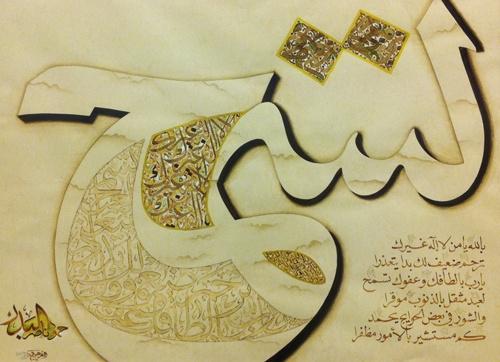 Arabic Calligraphy from Waleed Al-Farhood exhibition