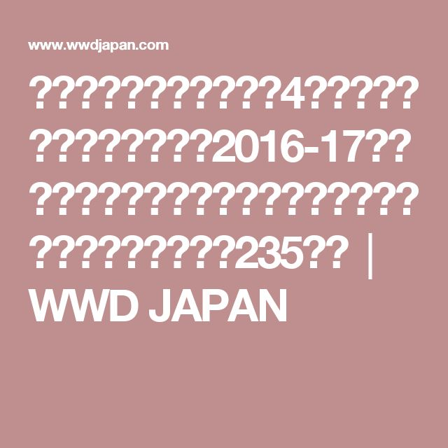 トレンドが一堂に会した4大コレクションの総決算! 2016-17年秋冬パリ・ファッション・ウイーク ストリートスナップ(235枚)│WWD JAPAN