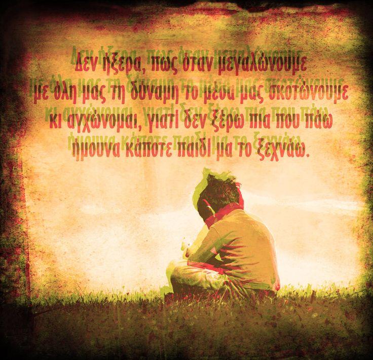 sanjuro imouna hmouna kapote paidi pedi stixoi lyrics ημουνα καποτε παιδι στιχοι