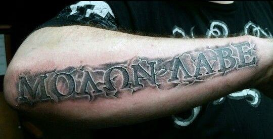 Molon Labe Pressed In Stone Forearm Tattoo For Men