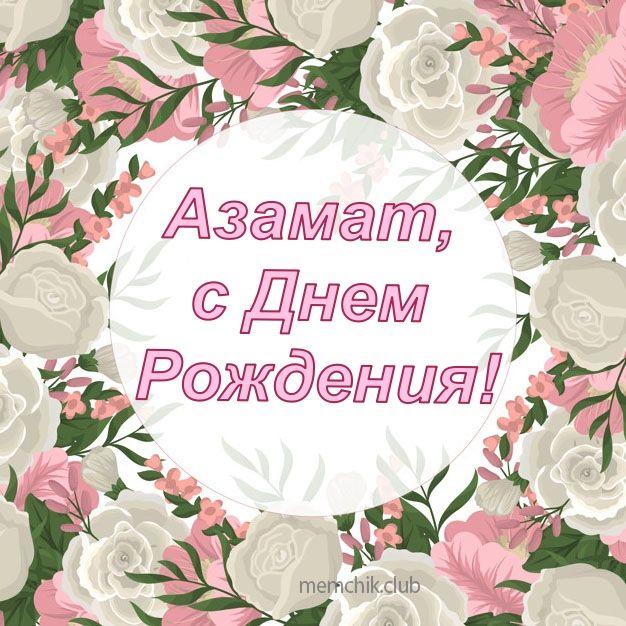 Открытка с именем азамат, сторону открытки