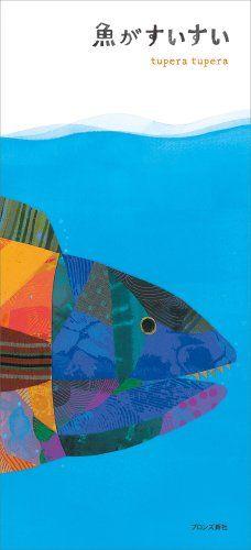 魚がすいすい   tupera tupera http://www.amazon.co.jp/dp/4893095072/ref=cm_sw_r_pi_dp_F675vb0K6MS2A