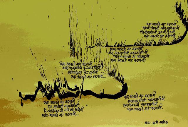 forward marathi maharashtra india marathi thoughts on inspiration ...