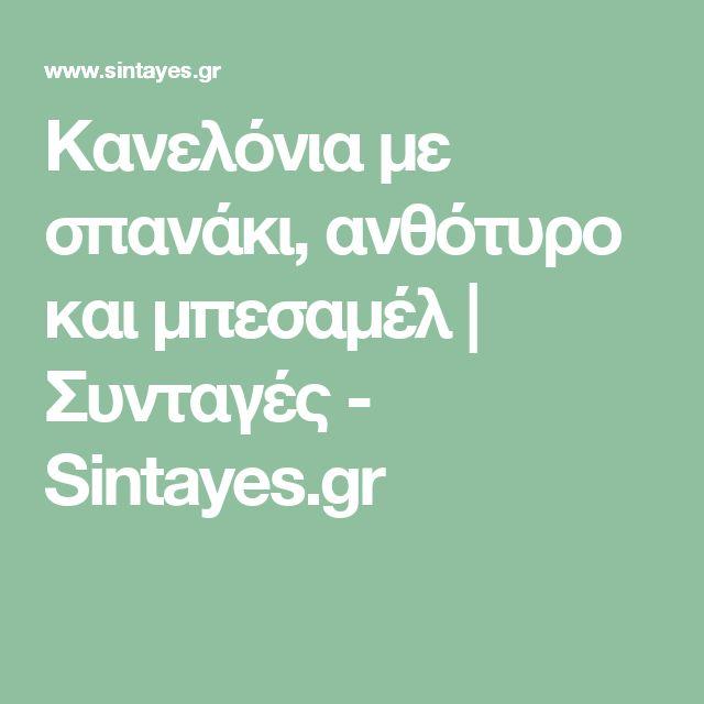 Κανελόνια με σπανάκι, ανθότυρο και μπεσαμέλ | Συνταγές - Sintayes.gr