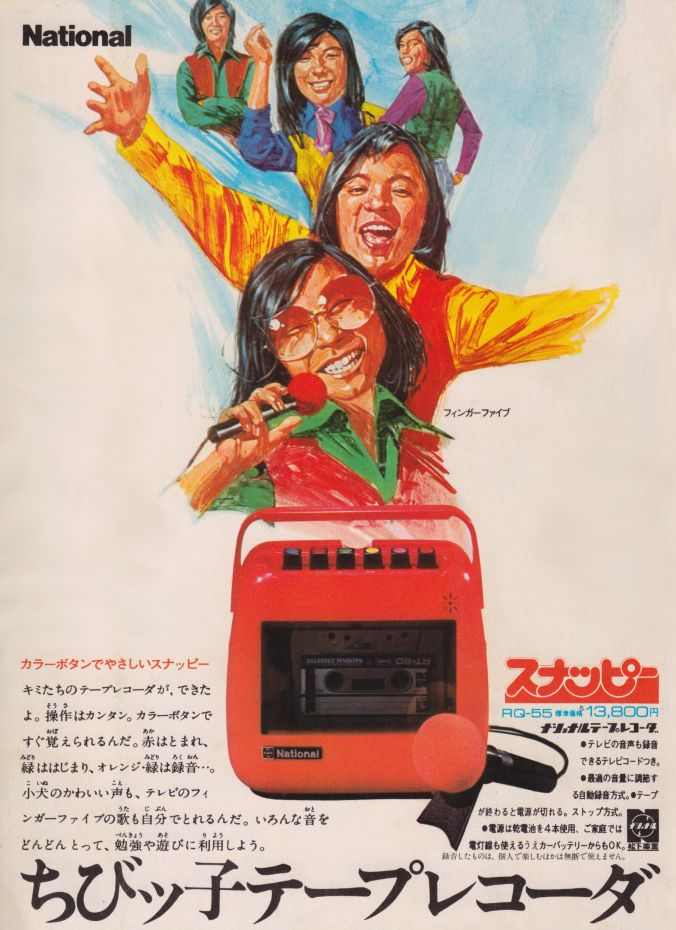 "1974, Matsushita Electric Industrial Co., Ltd. advert for the ""Snappy"" tape recorder"