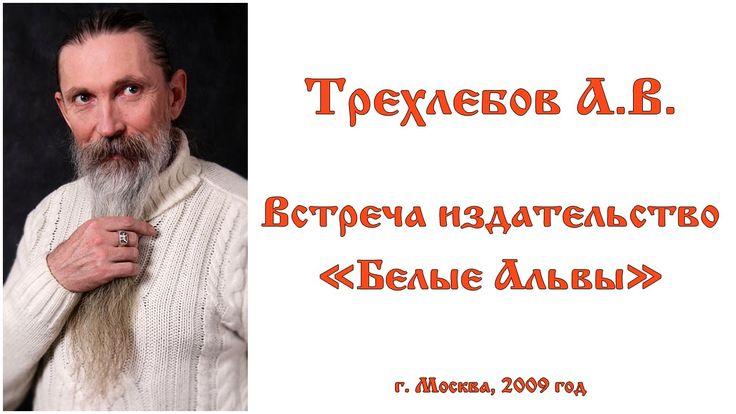 Трехлебов А.В. Встреча издательство «Белые Альвы» (2009) HD 720p