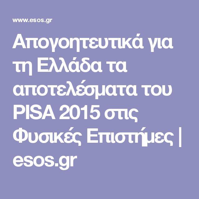 Απογοητευτικά για τη Ελλάδα τα αποτελέσματα του PISA 2015 στις Φυσικές Επιστήμες | esos.gr