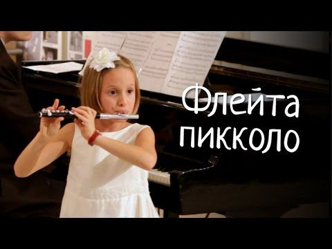 Фле́йта-пи́кколо (piccolo flute)