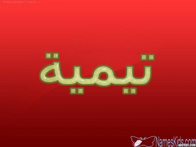 معنى اسم تيمية وصفاتها اشد درجات الحب Taimea Taimia اسم تيمية اسم تيمية بالانجليزية Vehicle Logos Neon Signs Logos