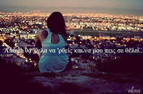 Απόψε θα'θελα.. #greek #quotes