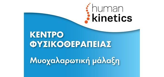 LiveDeal | ΠΡΟΣΦΟΡΕΣ αθήνα | Deal - 25€ από 50€ για μία Συνεδρία Θεραπευτικής Μυοχαλαρωτικής Μάλαξης, διάρκειας 50 λεπτών, την πλέον επιστημονική μέθοδο χειρισμού των μαλακών ιστών, με ευεργετικές επιδράσεις στο μυϊκό, νευρικό και κυκλοφορικό σύστημα, από το Κέντρο Φυσικοθεραπείας Human Kinetics, πλησίον του σταθμού στο Μαρούσι!