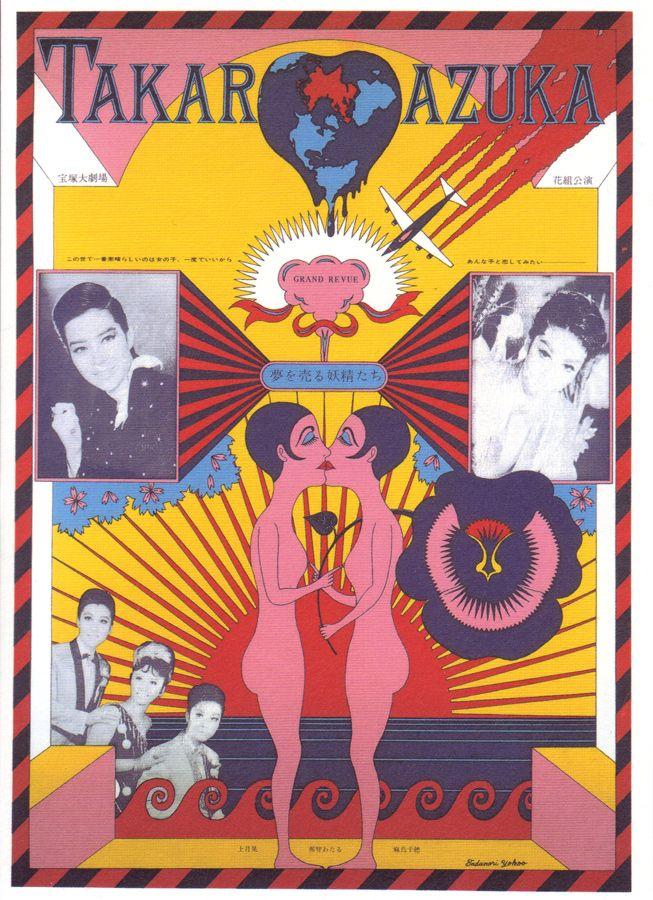 The Psychedelic Posters and Graphic Design of Japan's Tadanori Yokoo: tadanori-yokoo02-the-dream-merchant-fairies-65.jpg