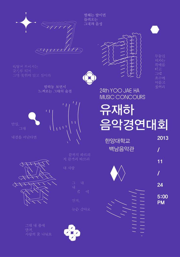 2013 유재하 음악경연대회 포스터 - 디지털 아트