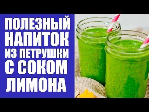 Супер напиток избавит за 5 дней от отёков, токсинов и уменьшит объем талии! - Страница 2 из 2