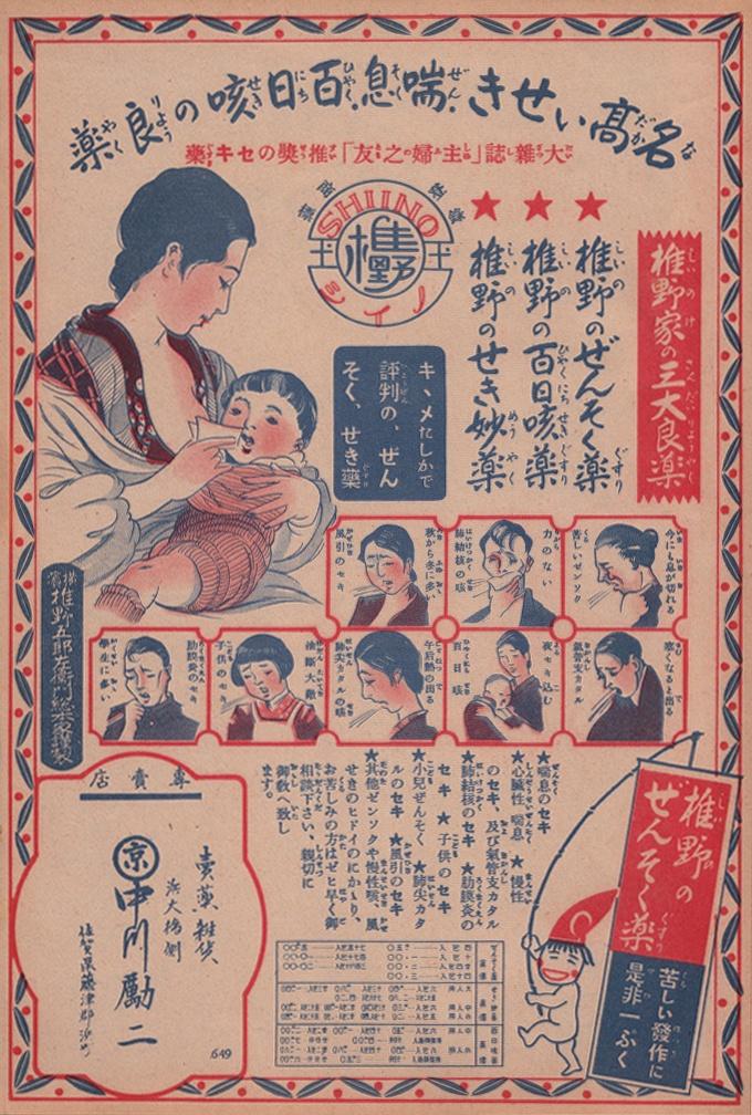 Japanese Retro Ads for Medicine