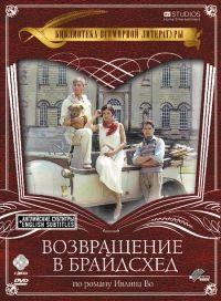 Английский сериал Возвращение в Брайдсхед онлайн бесплатно в хорошем качестве на русском. Смотреть Возвращение в Брайдсхед!