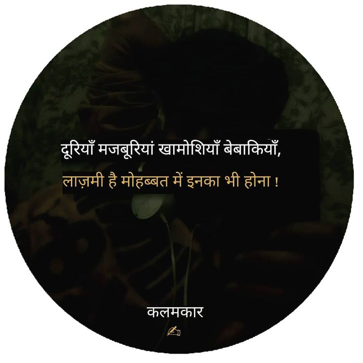 "87 Likes, 1 Comments - कलमकार ✍ (@kalam__kaar) on Instagram: "" अनुराग मधुर । #2 #2lineshayari #hindi #poetry #word #wordporn"""