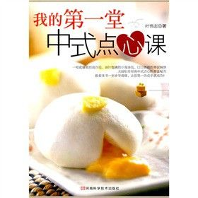 Buy 我的第一堂中式点心课: 9787534945199: 河南科学技术出版社 from 360buy, 烹饪,美食与酒   range at everyday low prices from en.jd.com
