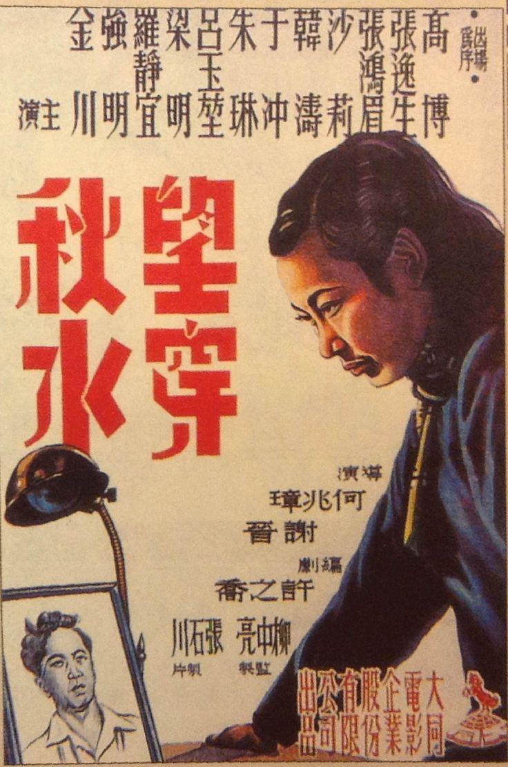 望穿秋水,中國早期電影海報美術字設計