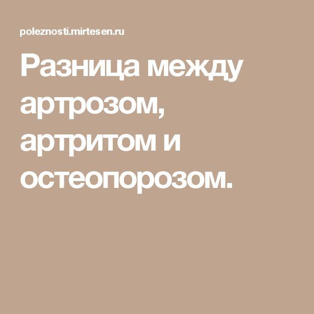 Разница между артрозом, артритом и остеопорозом.