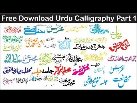 Urdu Caligraphy Stylish Name Fonts (Khatati+ kitabat) Free