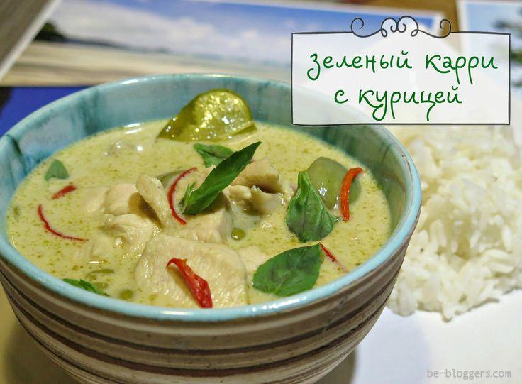 Зеленый сладкий карри (Gaeng keow wan), рецепт, тайская кухня, пошаговые фото