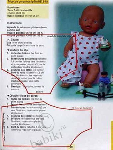 Выкройка для куклы беби бон своими руками