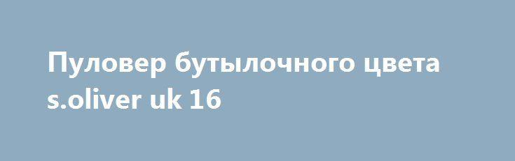 Пуловер бутылочного цвета s.oliver uk 16 http://brandar.net/ru/a/ad/pulover-butylochnogo-tsveta-soliver-uk-16/  Цвет бутылочного стекла никогда не выходил из моды,он всегда выглядит очень статно и богато,как в одеже так и в интерьере.Вы никогда не встретите вещей сделанных из такого благородного аристократичного цвета,как футболки,топики или какие-нибудь ещё простые домашние вещи,потому что это не его уровень,ведь этот цвет был создан показывать шик и красоту на всеобщее…