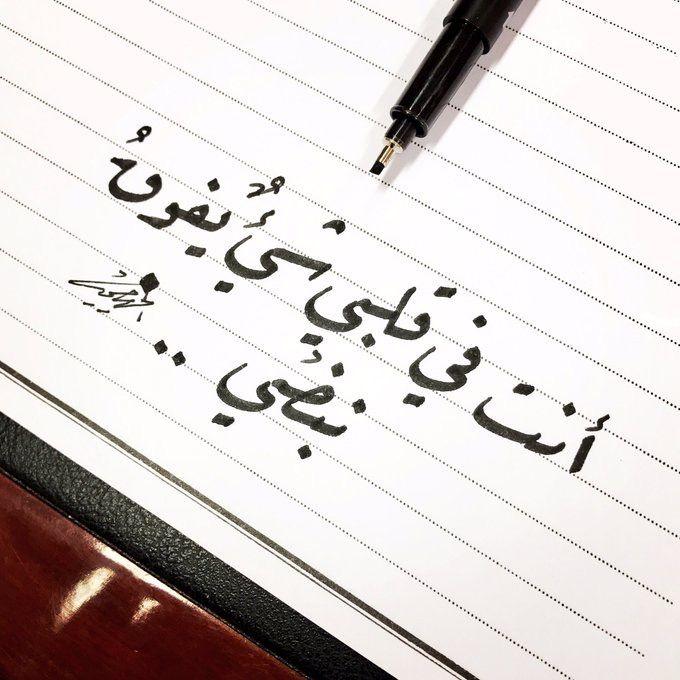 انت في قلبي شيء يفوق نبضي Arabic Love Quotes Sweet Quotes Love Words