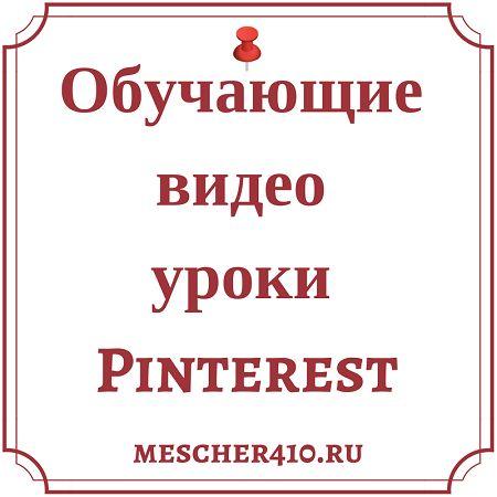 Как научиться вести бизнес в Pinterest: видео уроки и реальные примеры успеха от канала #pinterestнарусском #video #videomarketing #pinterestmarketing