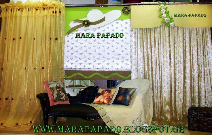 Οίκος ραπτικής κουρτινών Mara Papado - www.marapapado.blogspot.gr