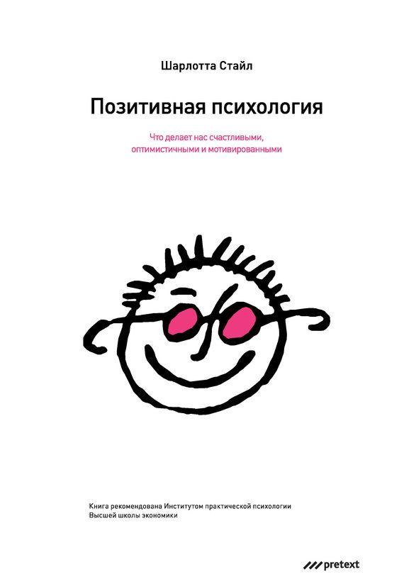 Книга психология управления скачать