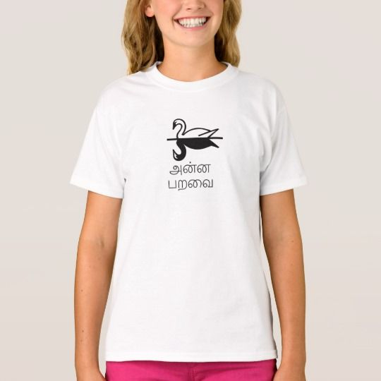 A t-shirt with a swan font on it with the Tamil word for swan (அன்ன பறவை) under it You can customise this t-shirt to give it you own unique look, you can change the text font and colour, t-shirt type and add more text or change text. ) அது ஒரு தமிழ் விக்சனரி கொண்டு ஒரு சட்டை