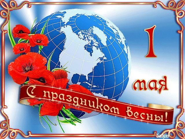 Друзья! Поздравляю с 1 МАЯ!!! #праздник #1МАЯ