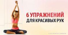 Как укрепить мышцы за15минут вдень.