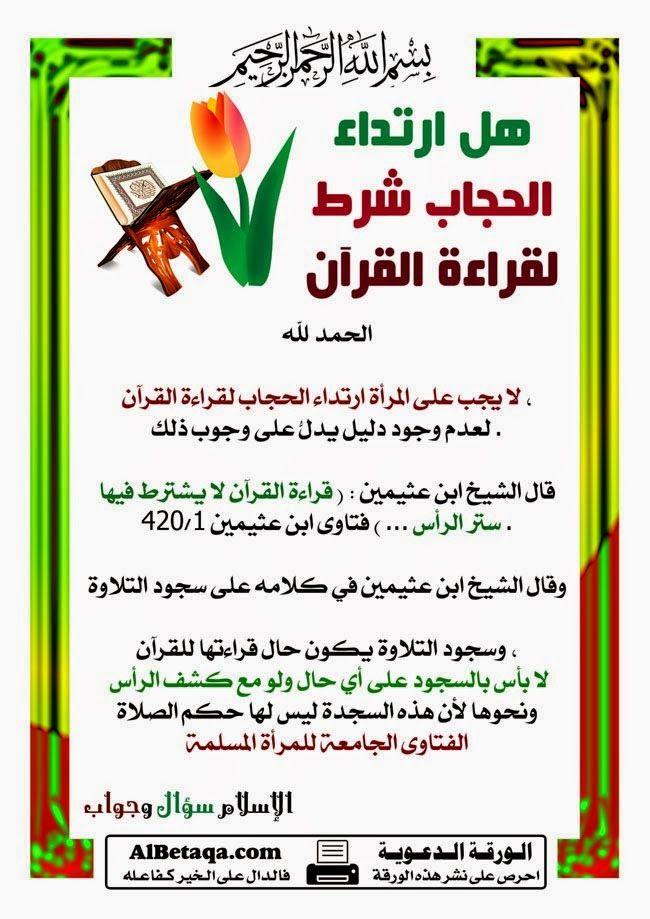 بالصور جميع ماتحتاجه المرأة من أحكام شرعية في موضوع واحد صور Islam Facts Islamic Phrases Self Quotes