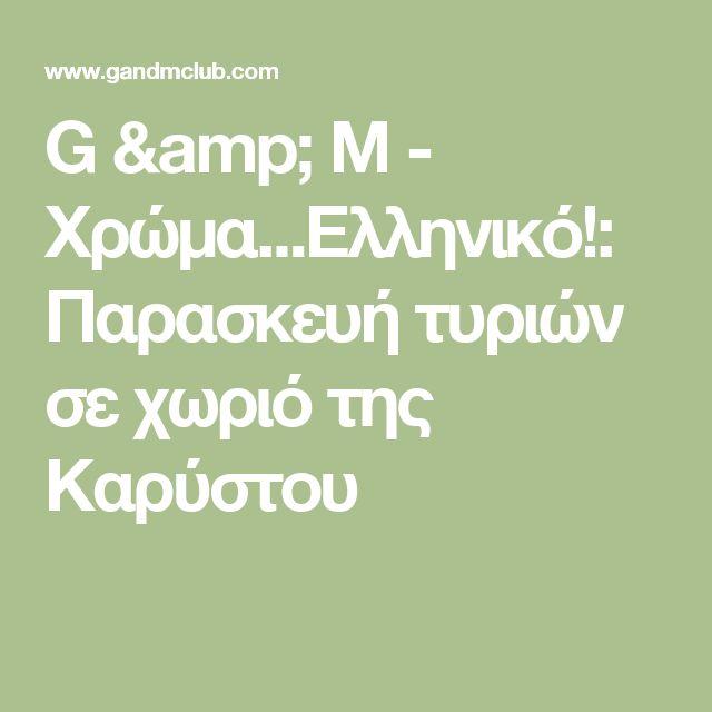 G & M - Χρώμα...Ελληνικό!: Παρασκευή τυριών σε χωριό της Καρύστου