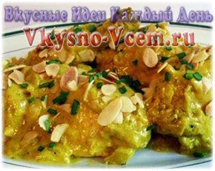 Рецепт приготовления курицы с миндалем и сметаной отличает оригинальный вкус. Приблизительно так готовят куриное карри в сказочной Индии.