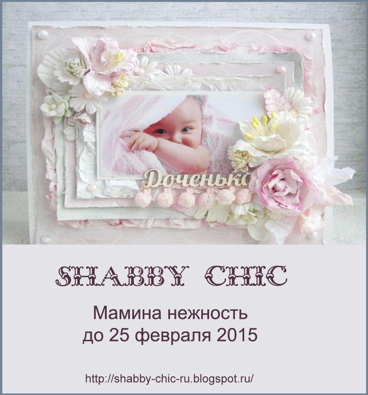 "Shabby chic: ЗАДАНИЕ ""Мамина нежность"""