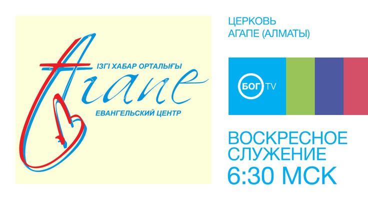 http://bog.tv/agape  Воскресное служение церкви «Агапе» прямо сейчас на #BOGTV