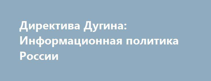 Директива Дугина: Информационная политика России http://rusdozor.ru/2017/02/03/direktiva-dugina-informacionnaya-politika-rossii/  Александр Дугин: В последнее время я изредка посещаю политические программы дебатов на федеральных каналах, и вот что я заметил. Во-первых, мало-помалу политических ток-шоу становится все больше и больше, и длятся они уже часами. Может быть это новая тенденция, может быть ...