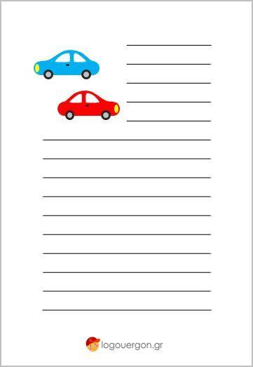 Σελίδα γραφής αυτοκίνητα