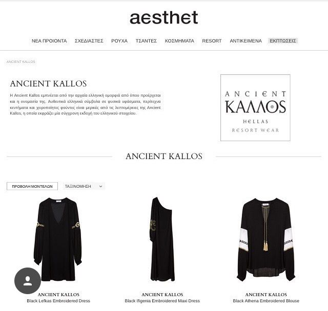 "shop on line our capsule collection ""GEOMETRIA"" at AESTHET.COM"