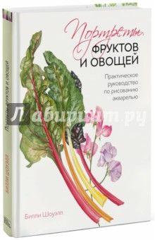 Билли Шоуэлл - Портреты овощей и фруктов