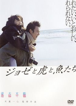 ジョゼと虎と魚たち(Joze to Tora to Sakanatachi, 2003)