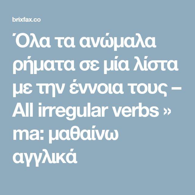 Όλα τα ανώμαλα ρήματα σε μία λίστα με την έννοια τους – All irregular verbs » ma: μαθαίνω αγγλικά